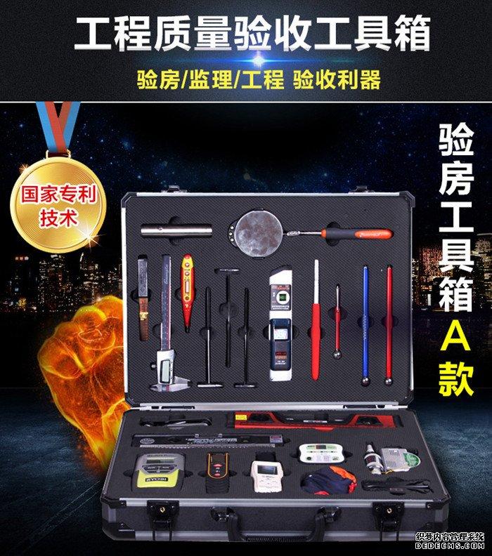 验房工具箱